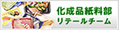 化成品紙料部リテールチーム
