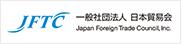 一般社団法人日本貿易会
