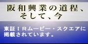 阪和興業の道程、そして今 東証IRムービー・スクエアに掲載されています。