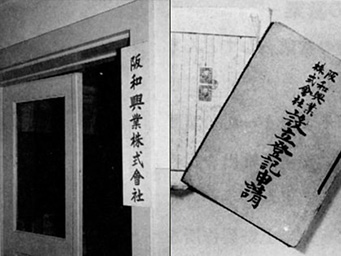 First head office and Hanwa's original Articles of Incorporation and the application of establishment and registration ; operations began with a workforce of eight