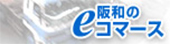 阪和のeコマース