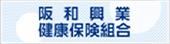 阪和興業健康保険組合